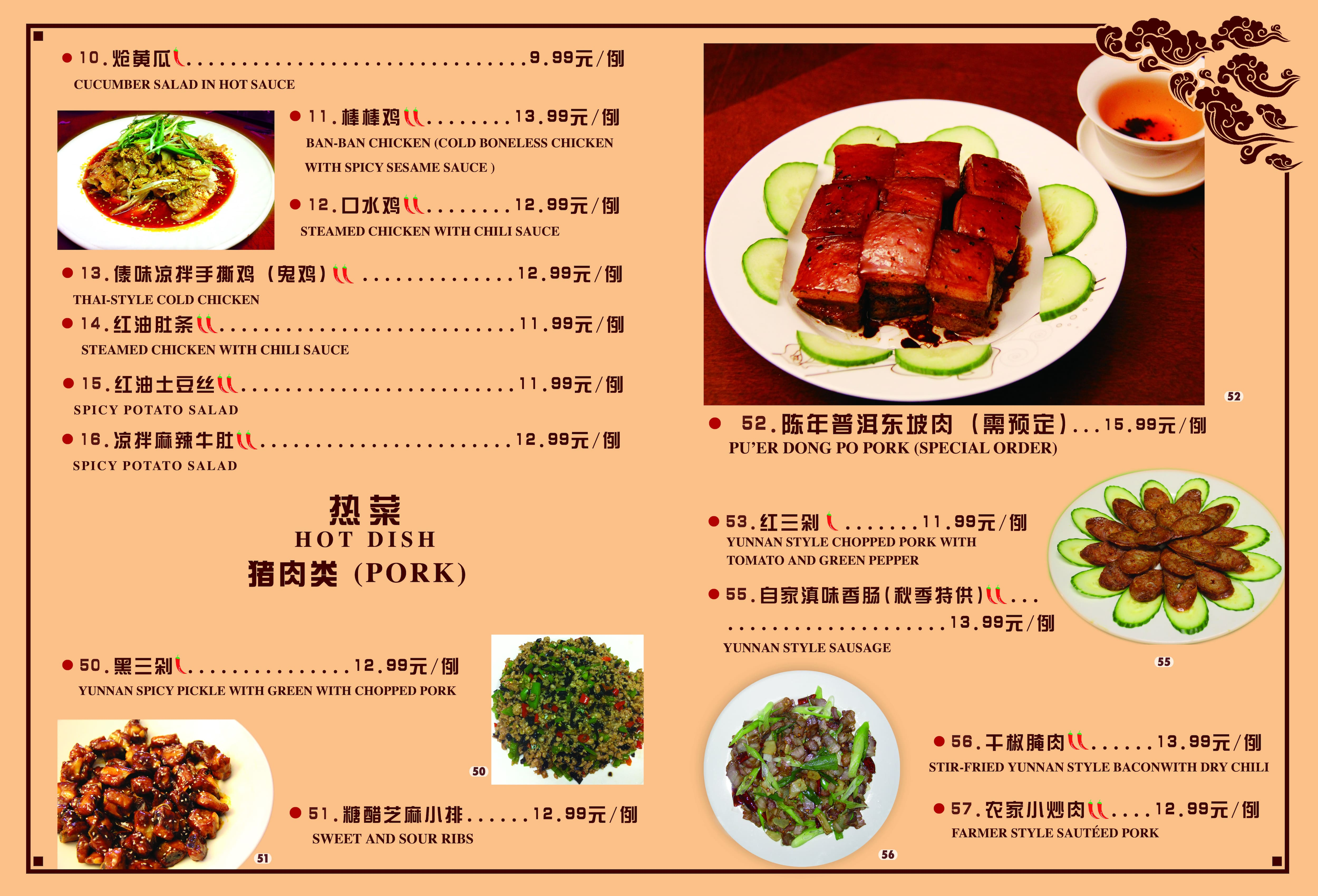 South Silk Road Chinese Restaurant Edmonton