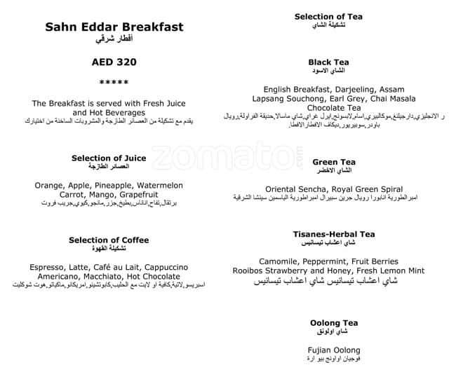 Pictures of Burj Al Arab Restaurant Menu - #rock-cafe