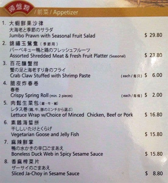 Fisherman 39 s terrace seafood restaurant menu urbanspoon for The terrace restaurant menu