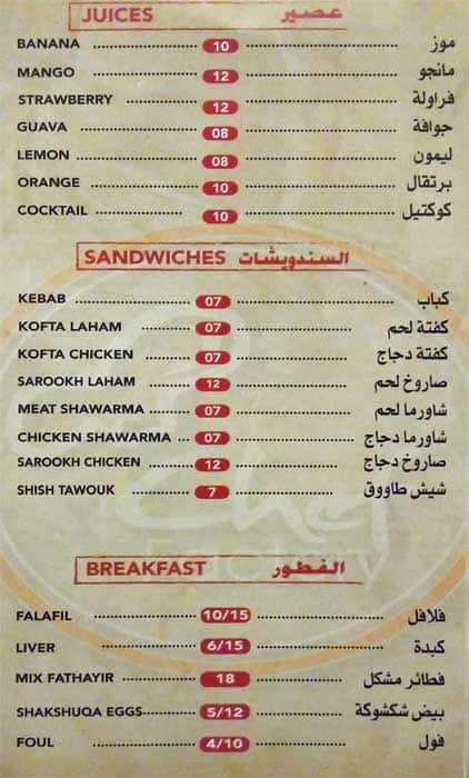 Chef Factory Menu, Menu for Chef Factory, Fereej Bin Mahmoud