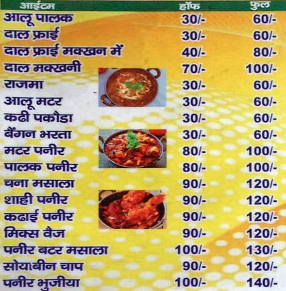 Aman di punjabi rasoi a new delhi foto del menu con for Amans indian cuisine menu