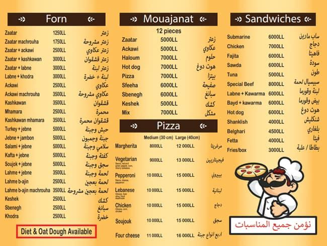 Sader Bakery Menu, Menu for Sader Bakery, Fanar, Metn