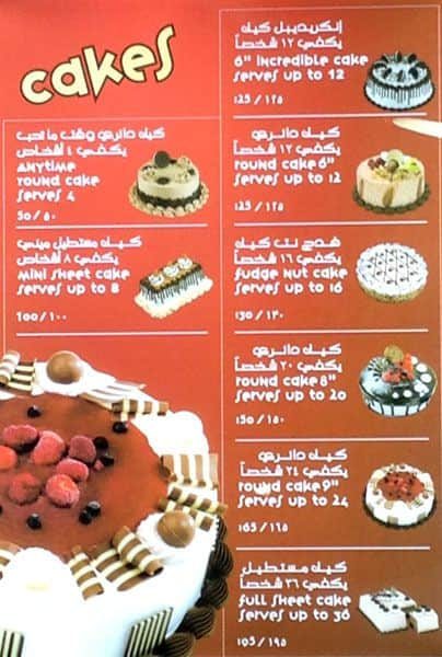 Baskin Robbins Palm Jumeirah Menu