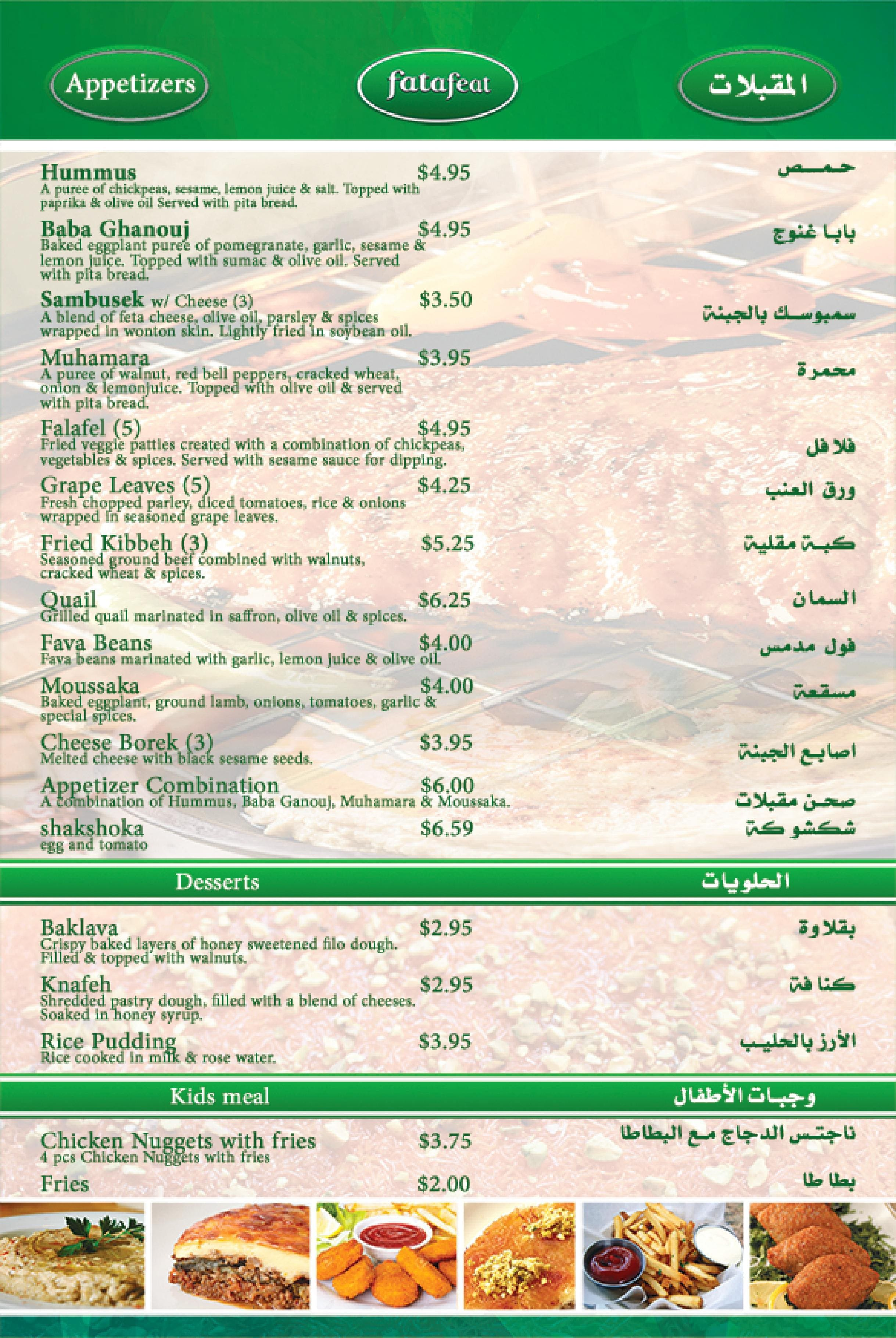 Fatafeat mediterranean cuisine menu urbanspoon zomato for Mediterranean restaurant menu