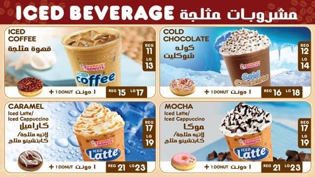 القهوة منيو دانكن دونتس المشروبات البارده