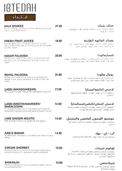 منيو gazebo في أبو ظبي