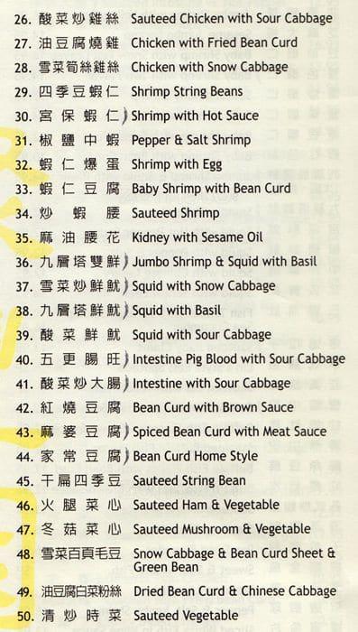 Scanned Menu For Maple Garden Restaurant