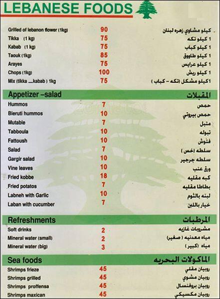 lebanese foods menu  menu for lebanese foods  al bustan