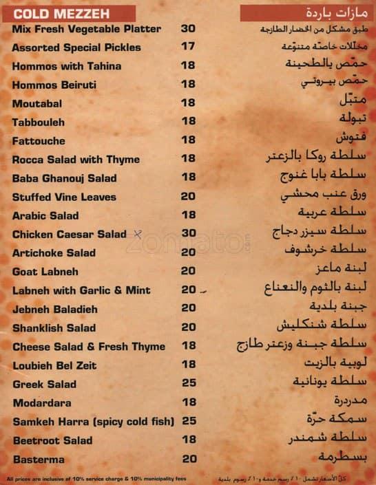 Ali baba restaurant menu menu for ali baba restaurant for Ali baba s middle eastern cuisine