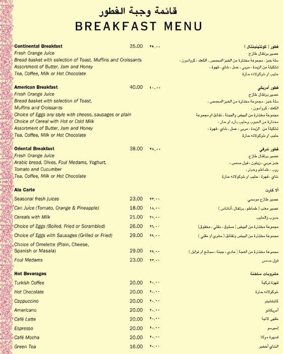Sea View Ajman Beach Hotel Corniche Menu