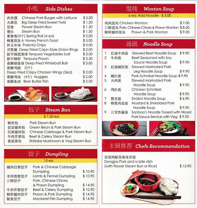 menu menu for sanbao kitchen hornsby sydney urbanspoon zomato