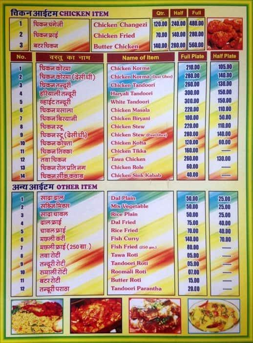 Bismillah Hotel Menu Menu For Bismillah Hotel Sindhi Camp Jaipur