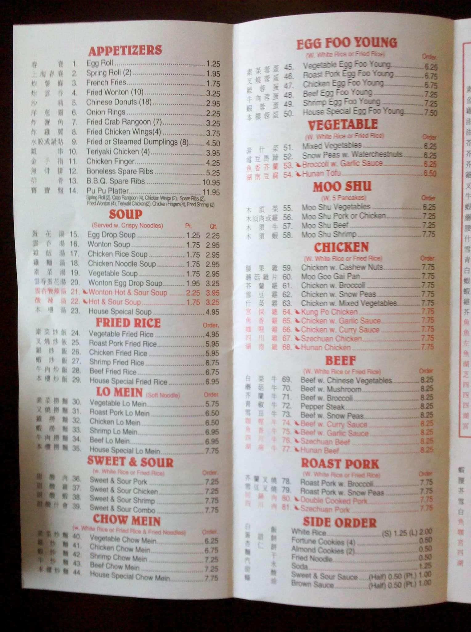 lin s garden inn menu menu for lin s garden inn cleves