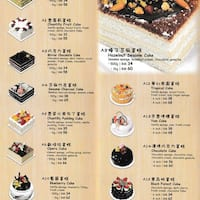 Scanned Menu For Rt Pastry House