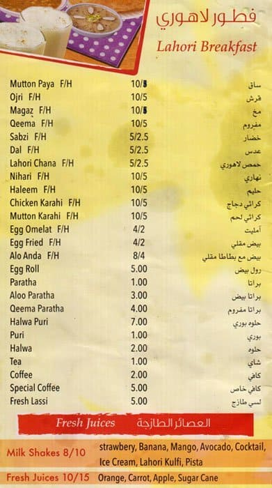 Lahori Gate Restaurant Menu