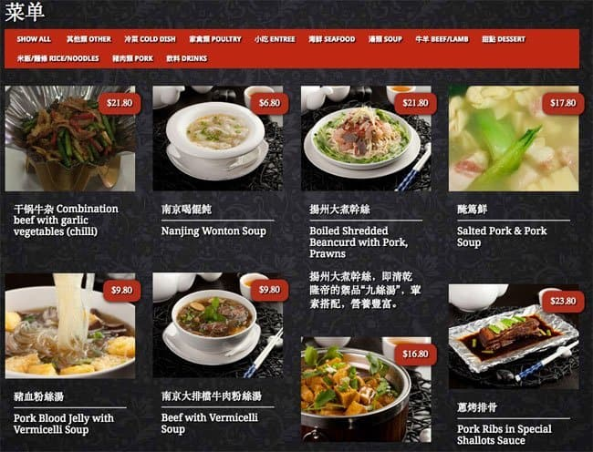 My Chinese Kitchen, Burwood Menu