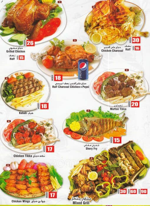 Jabal al noor menu menu for jabal al noor al samha abu for Al noor indian cuisine