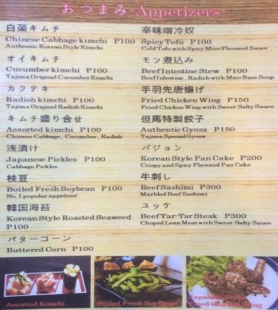 Tajima Japanese Restaurant Menu