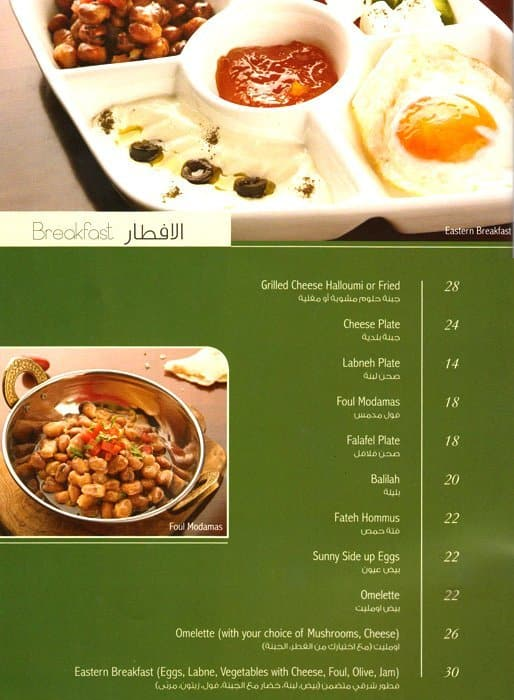 Arz lebanon menu menu for arz lebanon downtown dubai for Arz lebanese cuisine