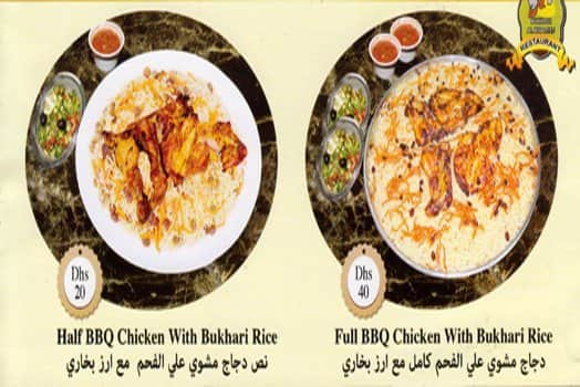 Turkey Anadolu Restaurant and Bukhari - Al Ali 43, Doha ...