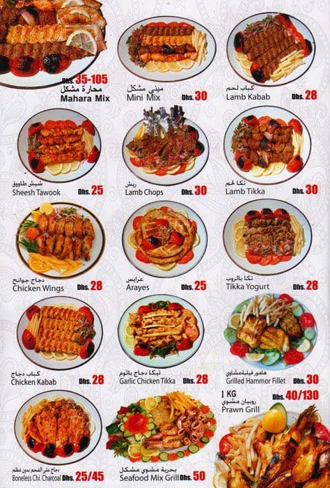 Dubai Fast Food Menu
