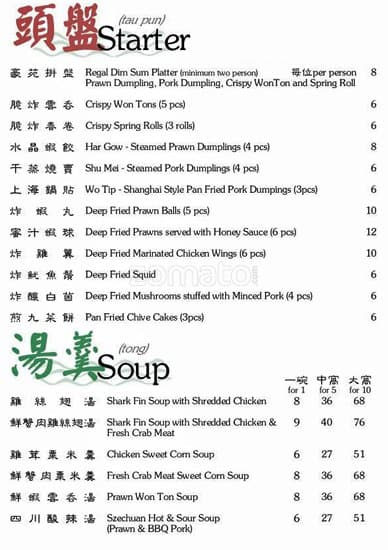 Emperor S Kitchen Lunch Buffet Menu
