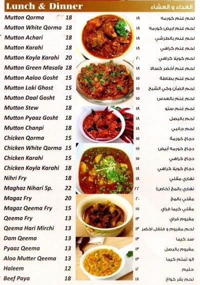 Al sadiq karachi restaurant menu zomato al sadiq karachi restaurant naif menu forumfinder Image collections