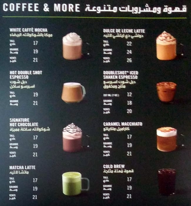 Starbucks Coffee Menu Menu For Starbucks Coffee Al Waab Doha