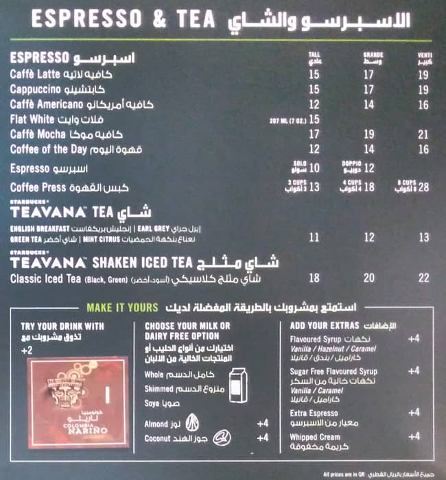Starbucks Coffee Menu Menu For Starbucks Coffee Dafna Doha
