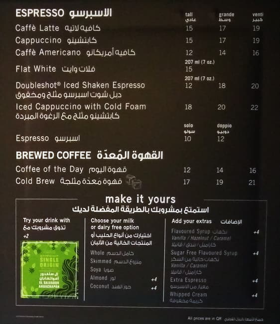 Starbucks Coffee Menu Menu For Starbucks Coffee Al Hilal