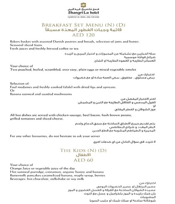 منيو مطعم سفره بلد أبوظبي