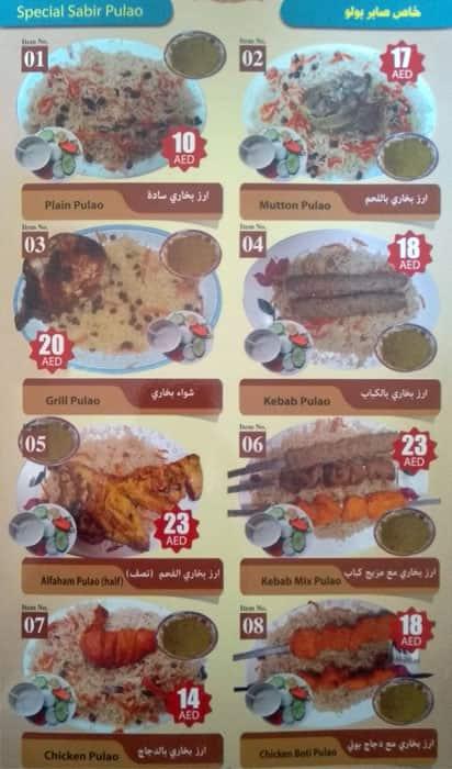 Sabir Afghan Restaurant Menu Menu For Sabir Afghan