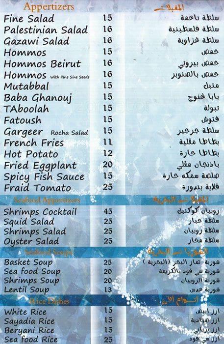 Fish basket restaurant menu menu for fish basket for Two fish menu