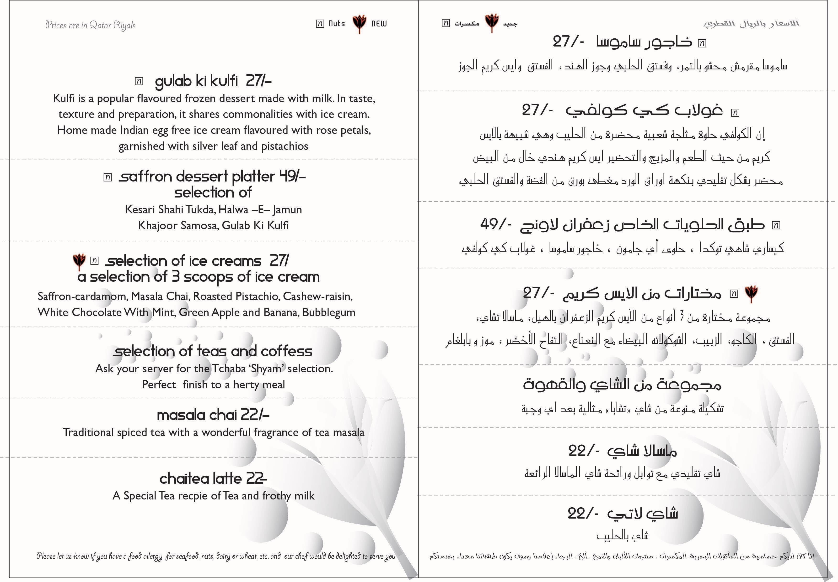 Saffron Lounge Menu Menu For Saffron Lounge Katara Doha Zomato