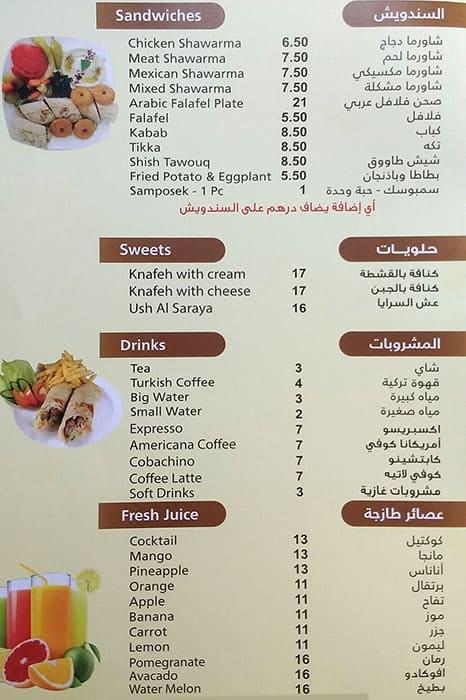 بلاد الشام مطعم