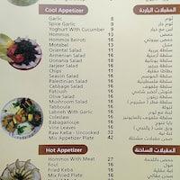 Belad Al Sham Menu Menu Untuk Belad Al Sham Qusais Dubai