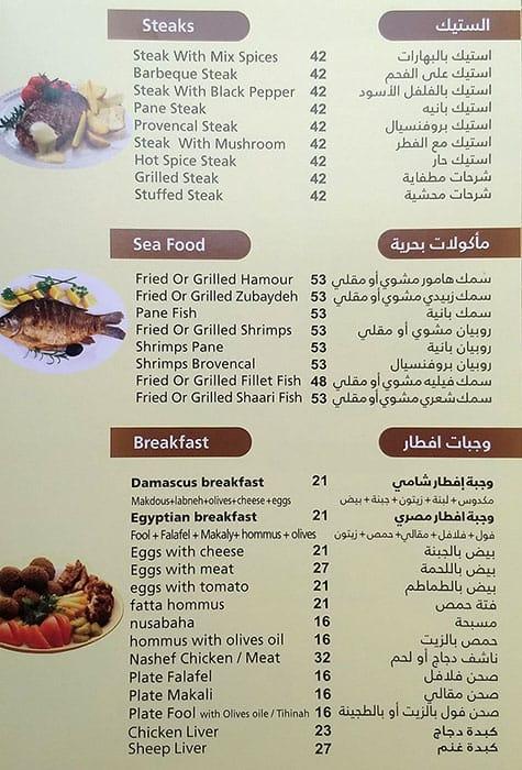 منيو مطعم بلاد الشام