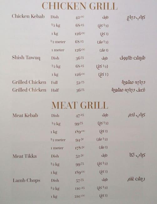 مطعم باشا التركي منيو
