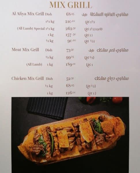 منيو الباشا التركي