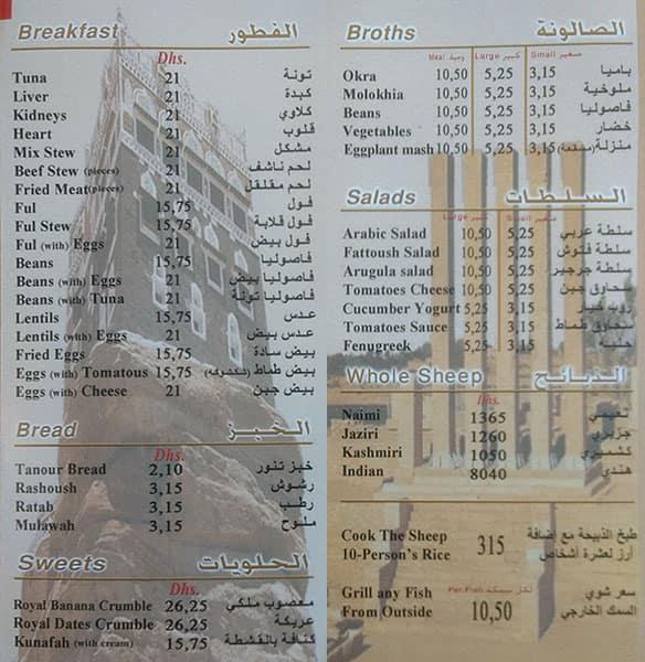 منيو مطعم اليمن السعيد للمندي دبي