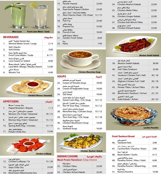 Katis Restaurant Menu, Menu For Katis Restaurant, Al Khan, Sharjah