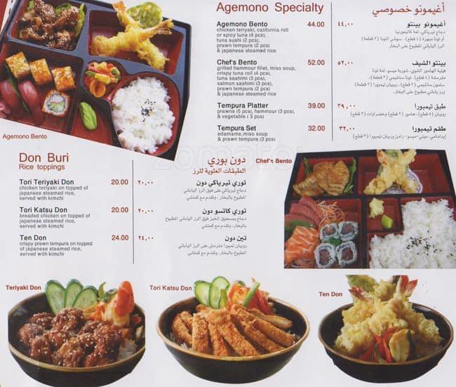 Agemono - Deira - Deira, Dubai   RoundMenu Dubai