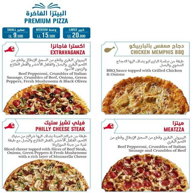 Domino's Pizza, Ashrafieh, Beirut District - Zomato Lebanon