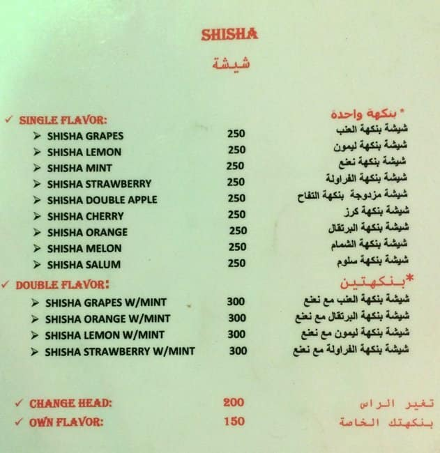 Arabic kitchen menu menu for arabic kitchen ermita for Arabic cuisine menu
