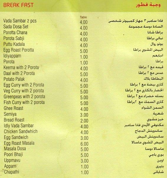 Salfit Garden Restaurant Menu Menu For Salfit Garden Restaurant