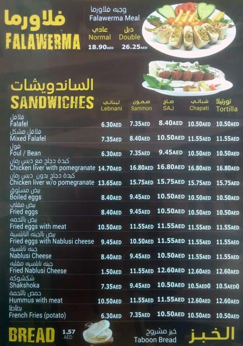 مطعم قاسميه الفوال منيو