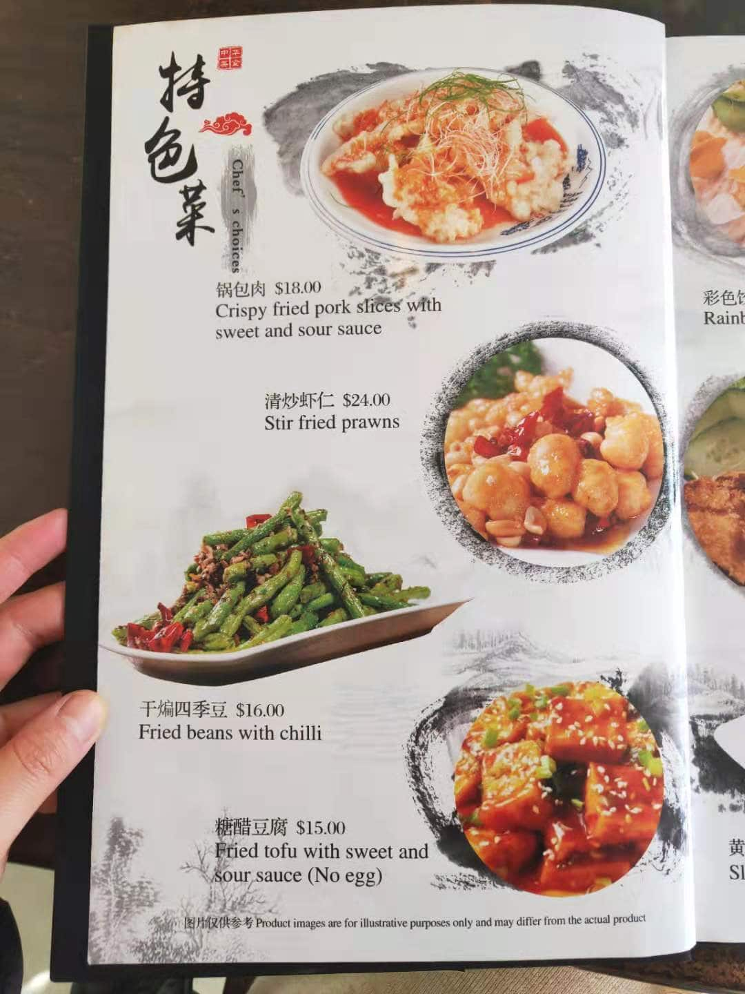 Mr Zhou's Dumplings New Lynn 周记饺子馆 Menu - Menumania/Zomato