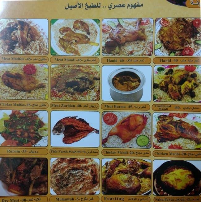 Al Yemen Mandi Restaurant Menu Zomato