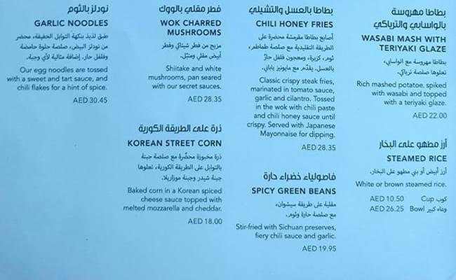 picture about Pf Changs Printable Menu identified as P.F. Changs Menu, Menu for P.F. Changs, Downtown Dubai