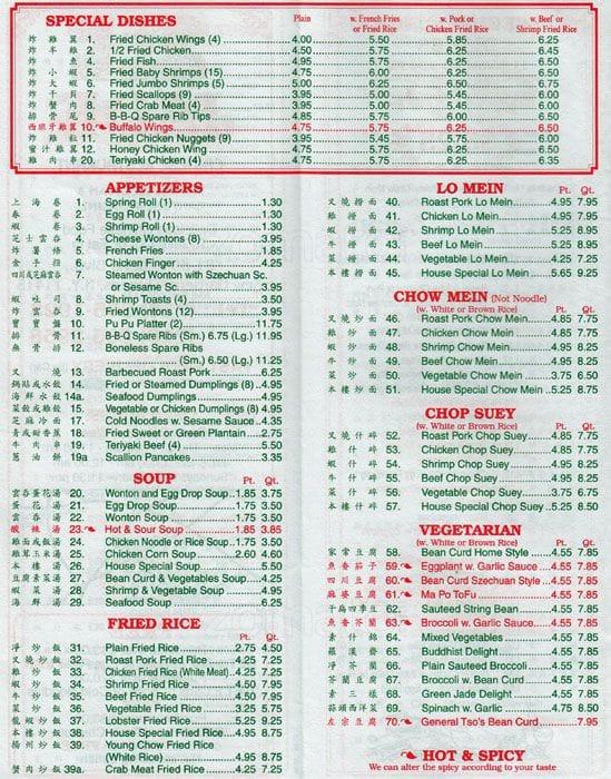 Jade Chinese Restaurant Menu Menu De Jade Chinese